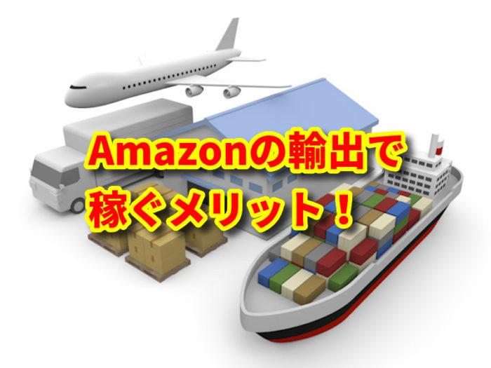 Amazon輸出 メリット