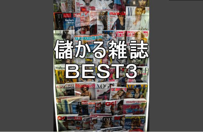 雑誌の販売