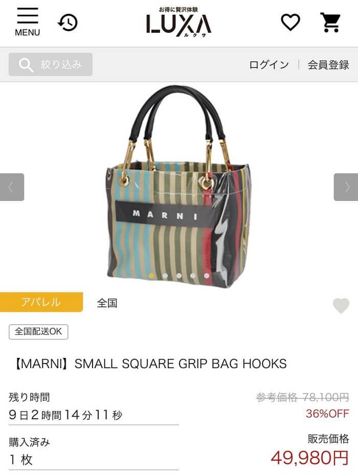 MARNIのバッグ