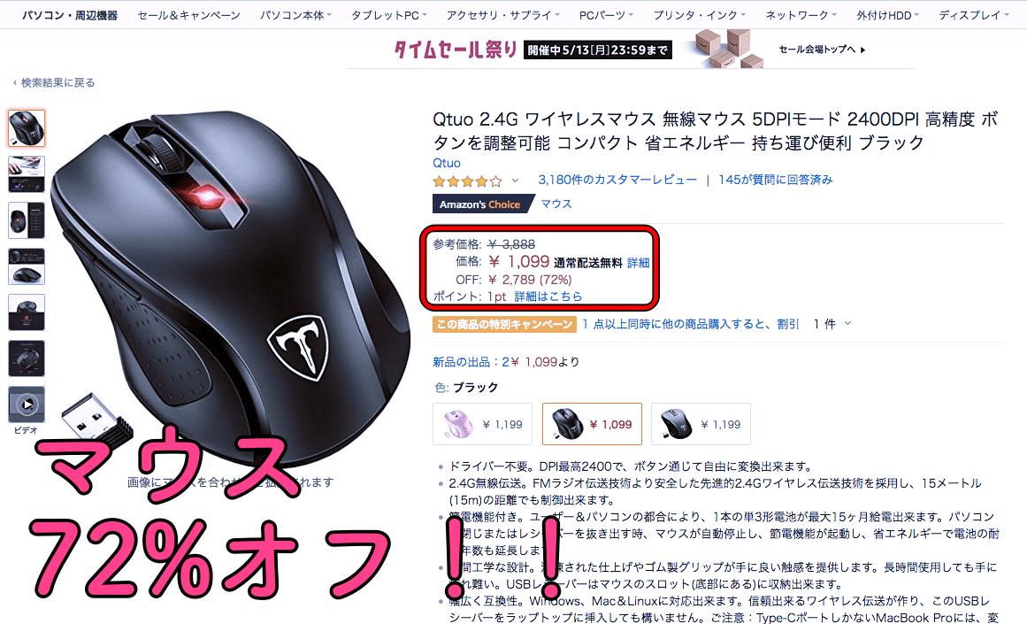 ワイヤレスマウスの購入画面