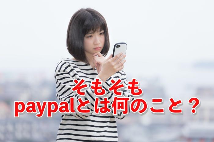 そもそもpaypalとは何のこと?