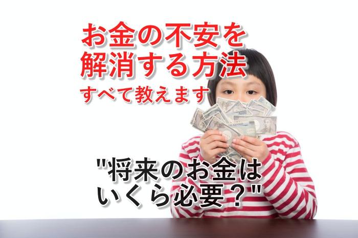 もう大丈夫!将来のお金の不安を解消できる5つの具体的方法とは?
