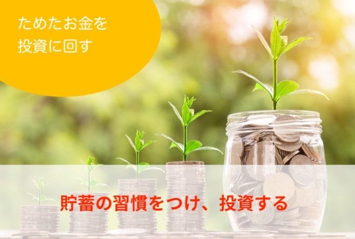 貯蓄の習慣をつけ、投資する