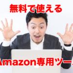 0円で使える!Amazonせどり(転売)のツール6選+有料3選とは?
