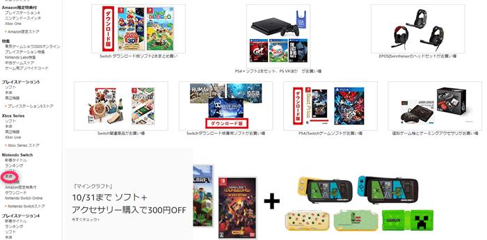 Nintendo Switch本体を選択