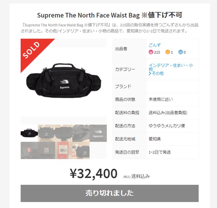 Supreme North Faceコラボウェストポーチ