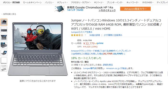 Amazonノートパソコン