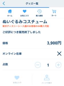 ディズニーアプリの商品画面