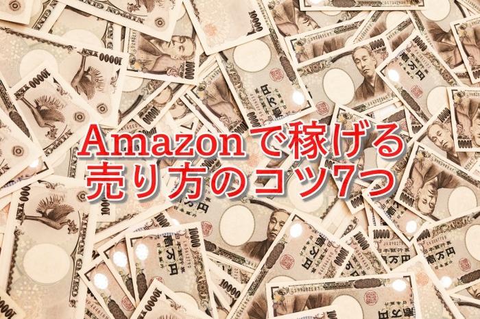 Amazonで稼げる売り方のコツ7つ