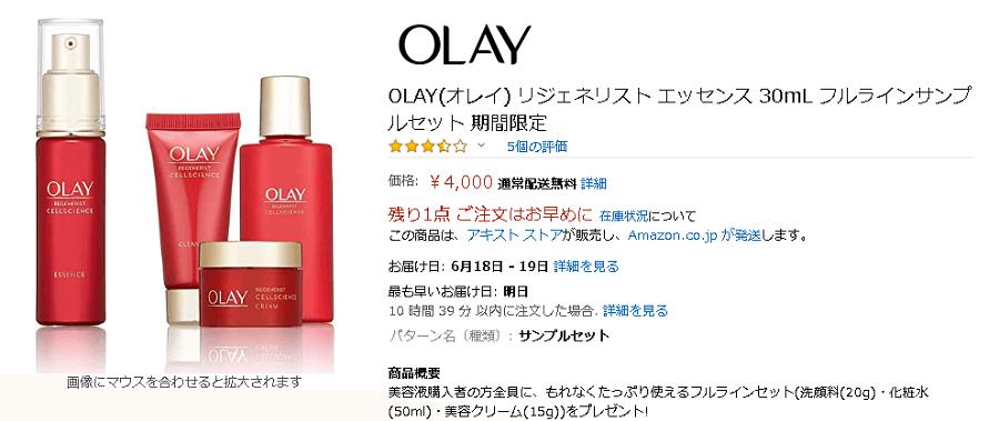 OLAYの化粧品サンプル