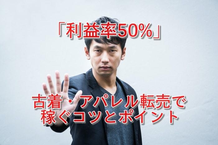 完全版!アパレル転売(せどり)で利益率50%儲かる3つの方法をついに公開!!