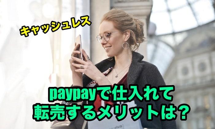 paypayで仕入れて、転売するメリットは?