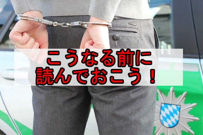 逮捕された男性