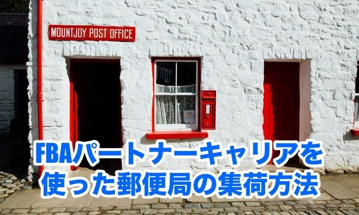 FBAパートナーキャリアを使った郵便局の集荷方法