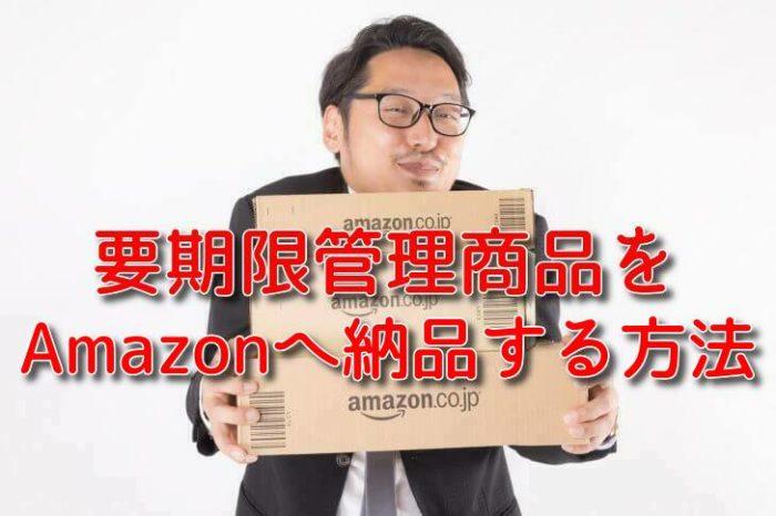 要期限管理商品をAmazonへ納品する方法