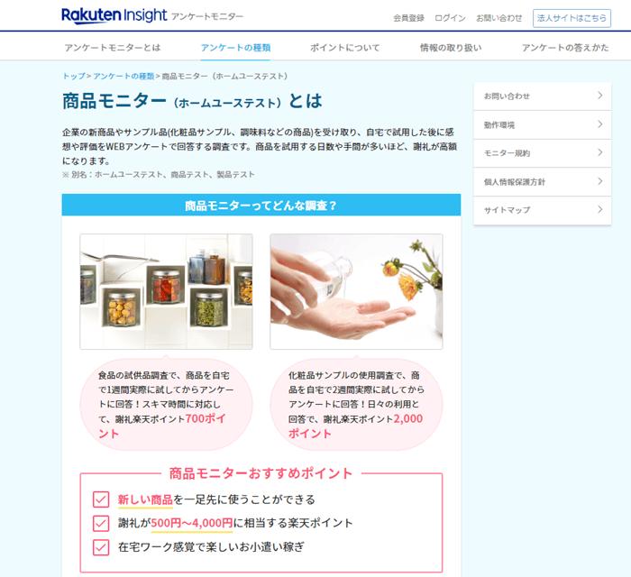 楽天インサイトの公式サイト