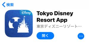 ディズニーリゾートのアプリロゴ