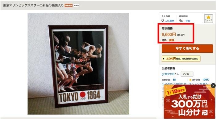 ヤフオクフリマでの販売価格 オリンピックポスター