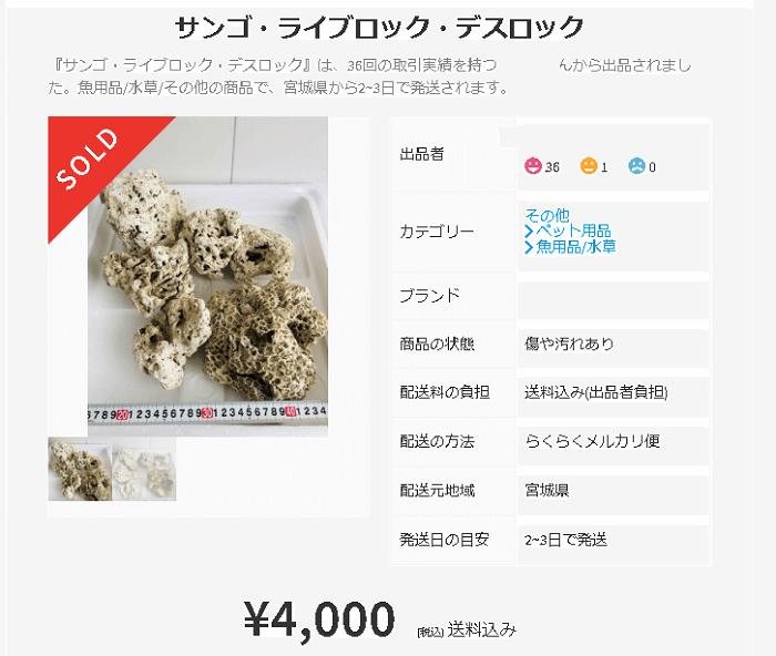 メルカリで売れていたサンゴ