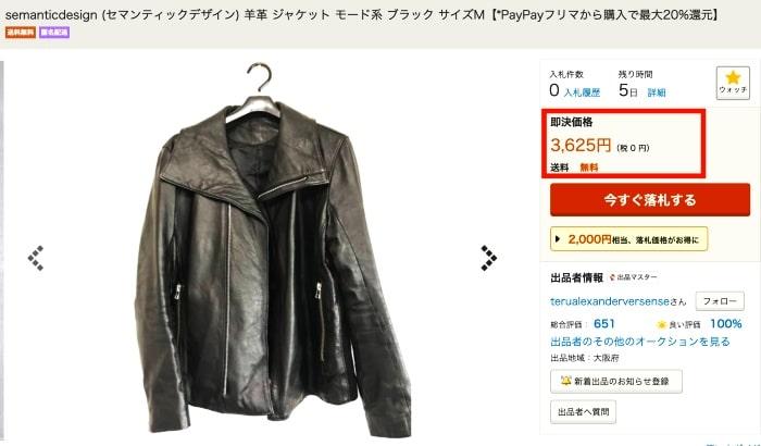 ヤフオクフリマ での販売価格 メンズジャケット