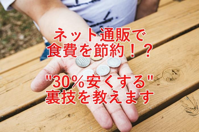 30%安くなる!ネット通販を使って節約する7つの裏ワザとは?