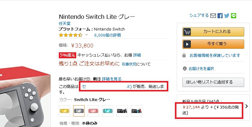 Amazonのセラーリサーチのやり方1