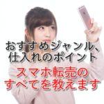 注目!携帯、スマホの転売(せどり)で儲けるコツと儲かる商品5選を公開!