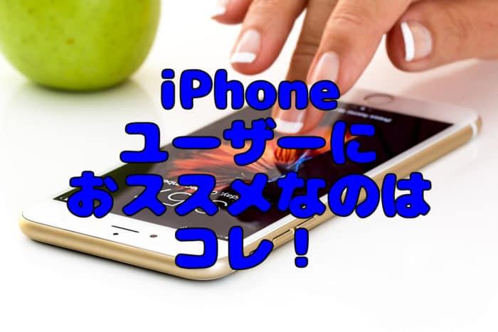 【iPhone】おススメの売上管理アプリ3選