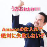 0円で使える!Amazonリサーチツールの使い方とせどりで稼ぐ方法まとめ