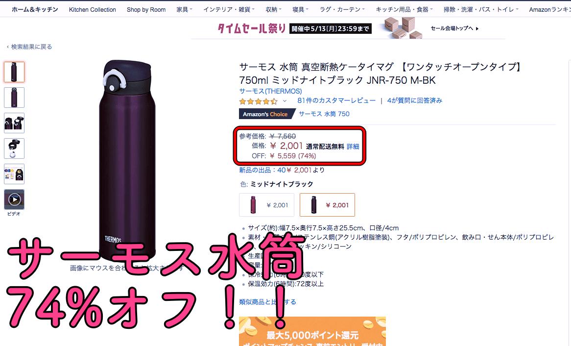 サーモス水筒の購入画面