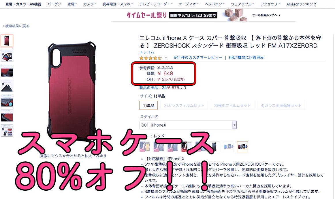 エレコムのiPhoneケース