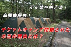 そもそも、なぜチケットキャンプは閉鎖された?