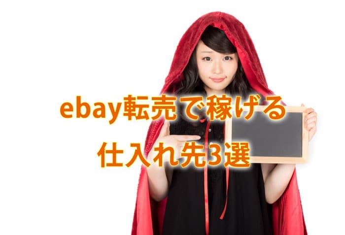 ebay転売で稼げる仕入れ先3選
