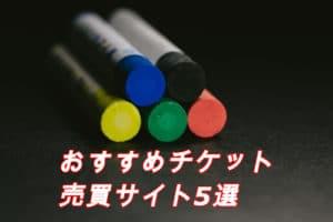 おススメチケット売買サイト5選