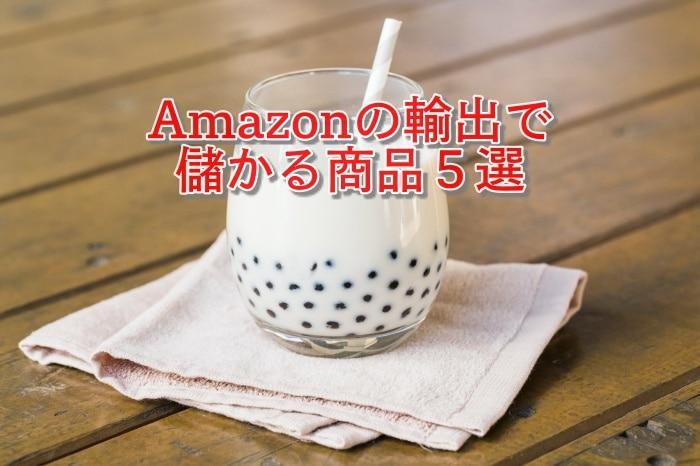 必見!Amazonの輸出で儲かる商品5選