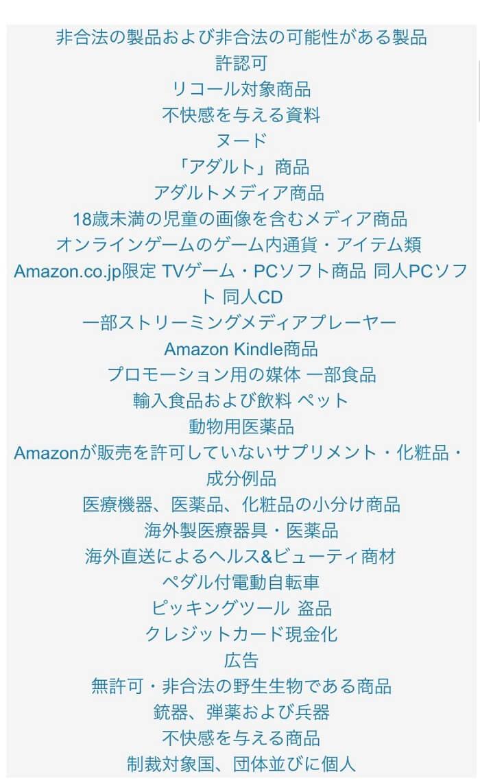 Amazonの転売禁止リスト