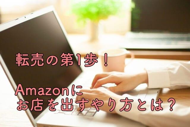 転売の第1歩!Amazonにお店を出すやり方とは?