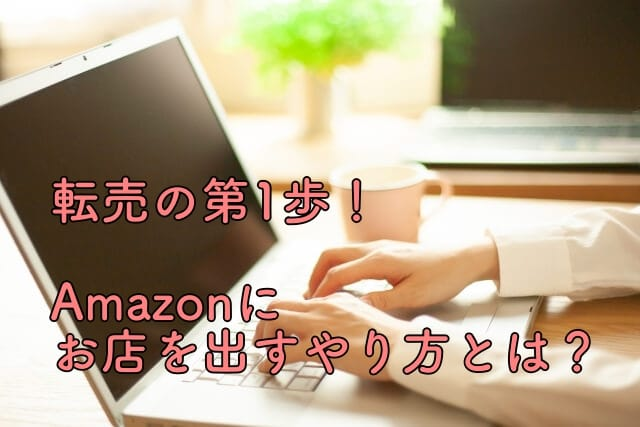 Amazonにお店を出す方法