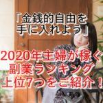 おすすめ!2020年主婦が稼ぐ副業ランキング上位7つをご紹介!