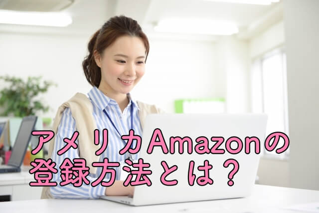 アメリカ amazonのアカウント登録方法
