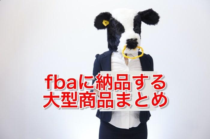 fba大型商品まとめ