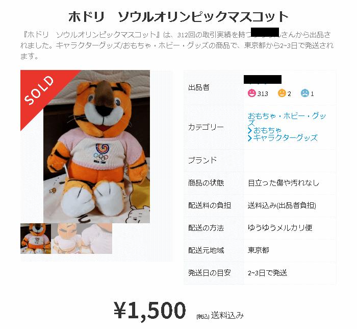 オリンピック関連の商品が売れてる
