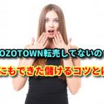 ZOZOTOWN(ゾゾタウン)転売で儲ける5つのコツと注意すべき2つの点とは?