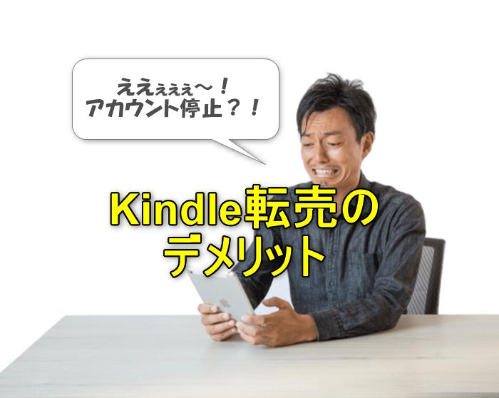 Kindle転売のデメリット