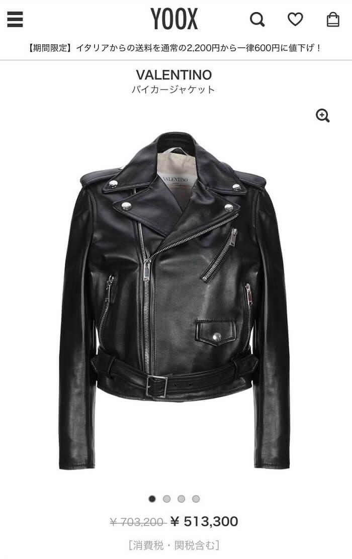 ヴァレンティノのジャケット