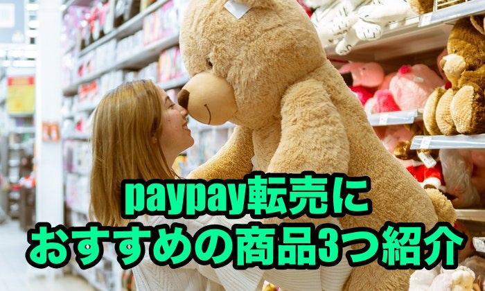 paypay転売におススメの商品3つ紹介