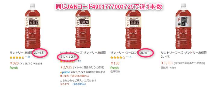 Amazonでサントリー烏龍茶ペットボトルを検索