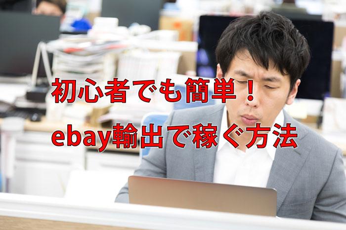 コレだけ!ebay輸出でかんたんに稼げる4つのやり方と注意点とは?