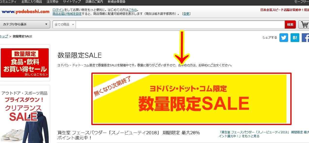 「数量限定SALE」を選択。