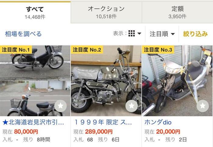 ヤフオクのバイク